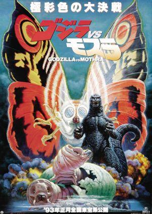 Godzillamothra1992