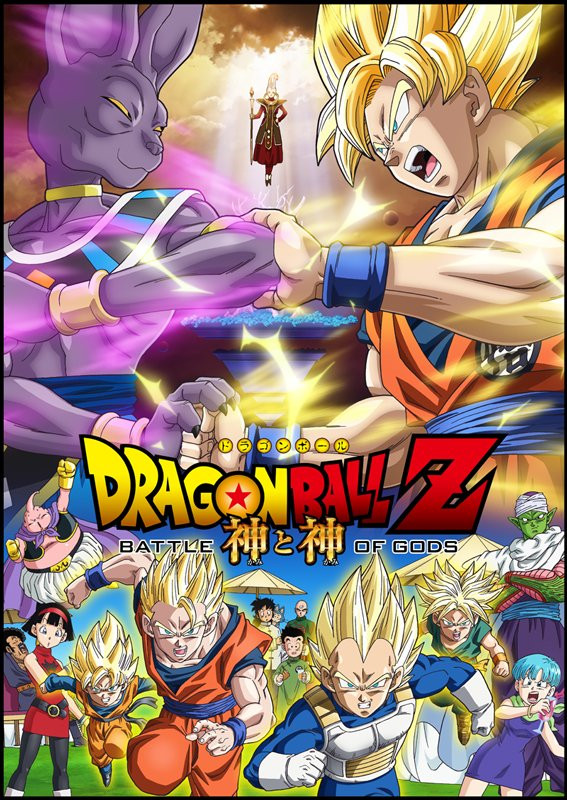 Dragon Ball Z Battle of Gods Poster | Through the Shattered Lens